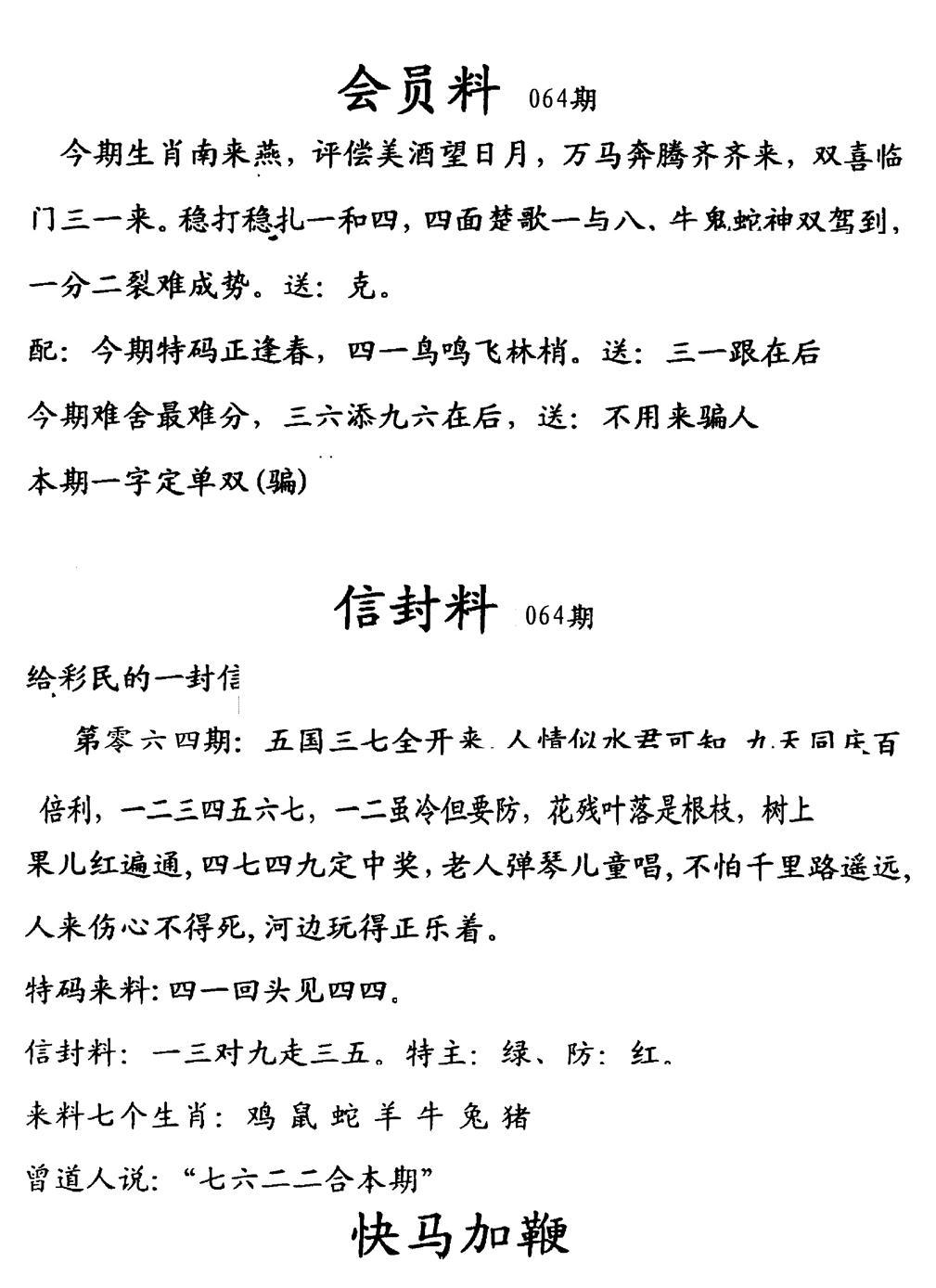 064期彩民信封料(早图)(黑白)