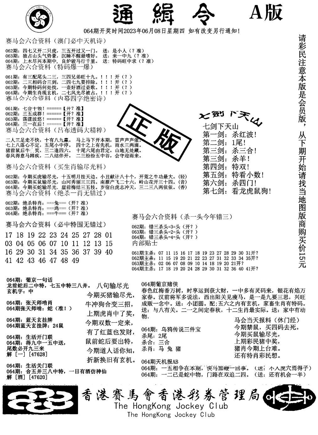 064期通缉令-1(黑白)