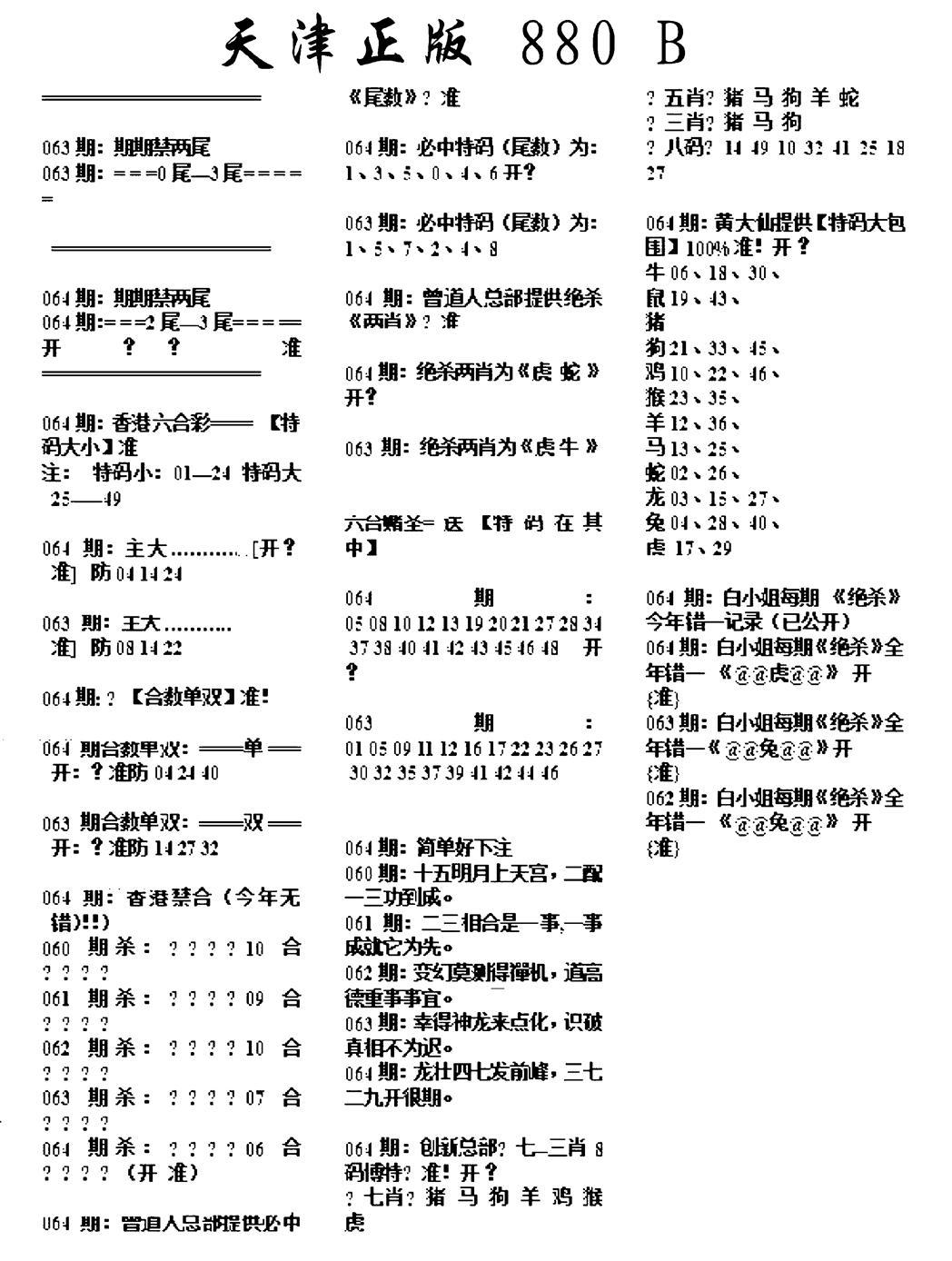 064期天津正版880B(黑白)