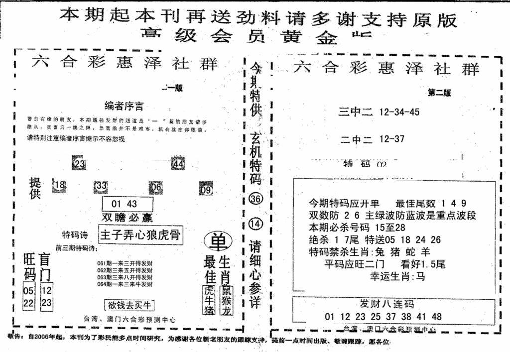 064期高级会员黄金版(黑白)