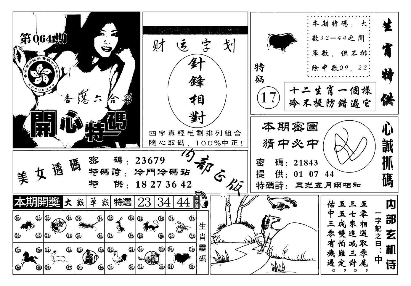064期白姐猛料(黑白)