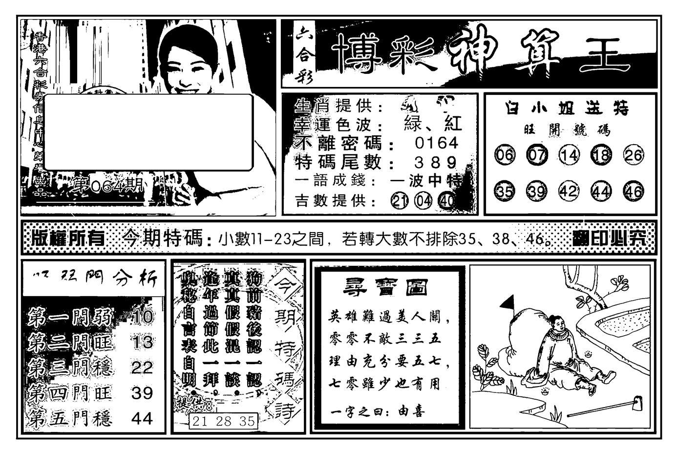 064期白小姐千算通(黑白)
