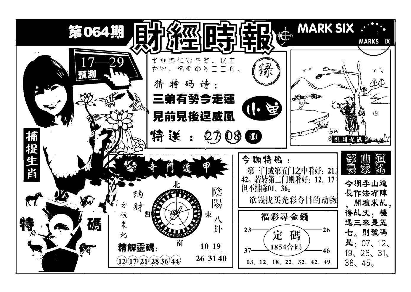 064期南方心经(黑白)
