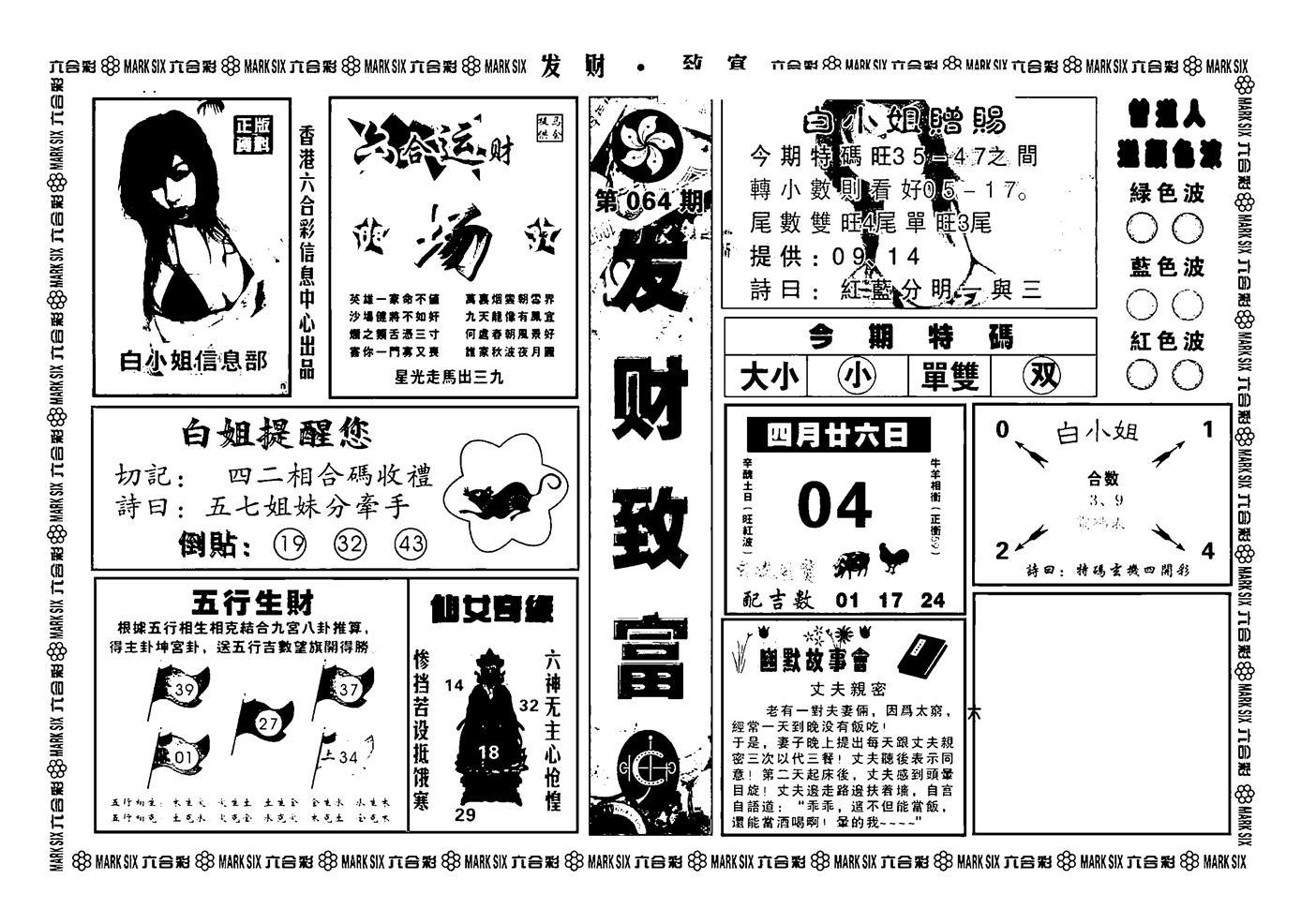064期神招奇码(黑白)