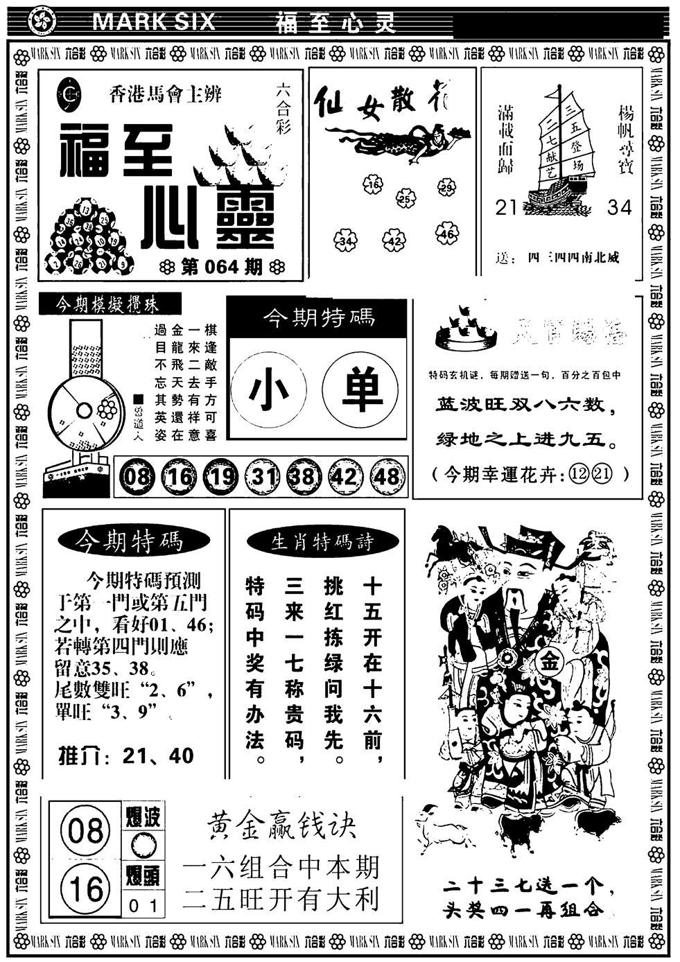 064期天津报(黑白)