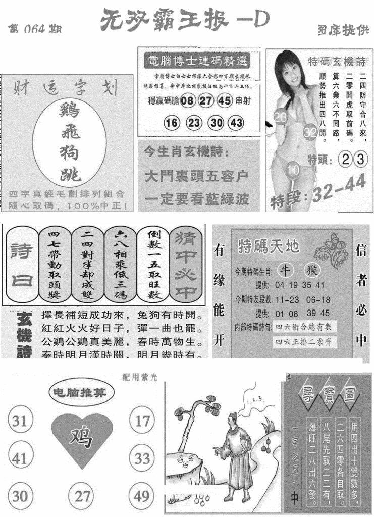064期无双霸王报D(黑白)