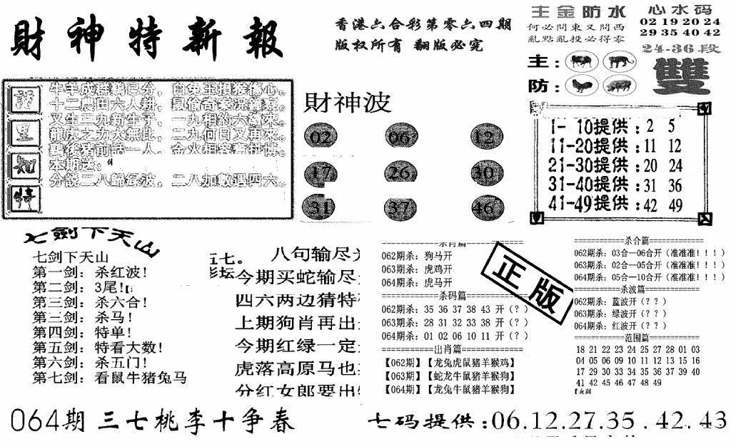 064期财神特新报(黑白)