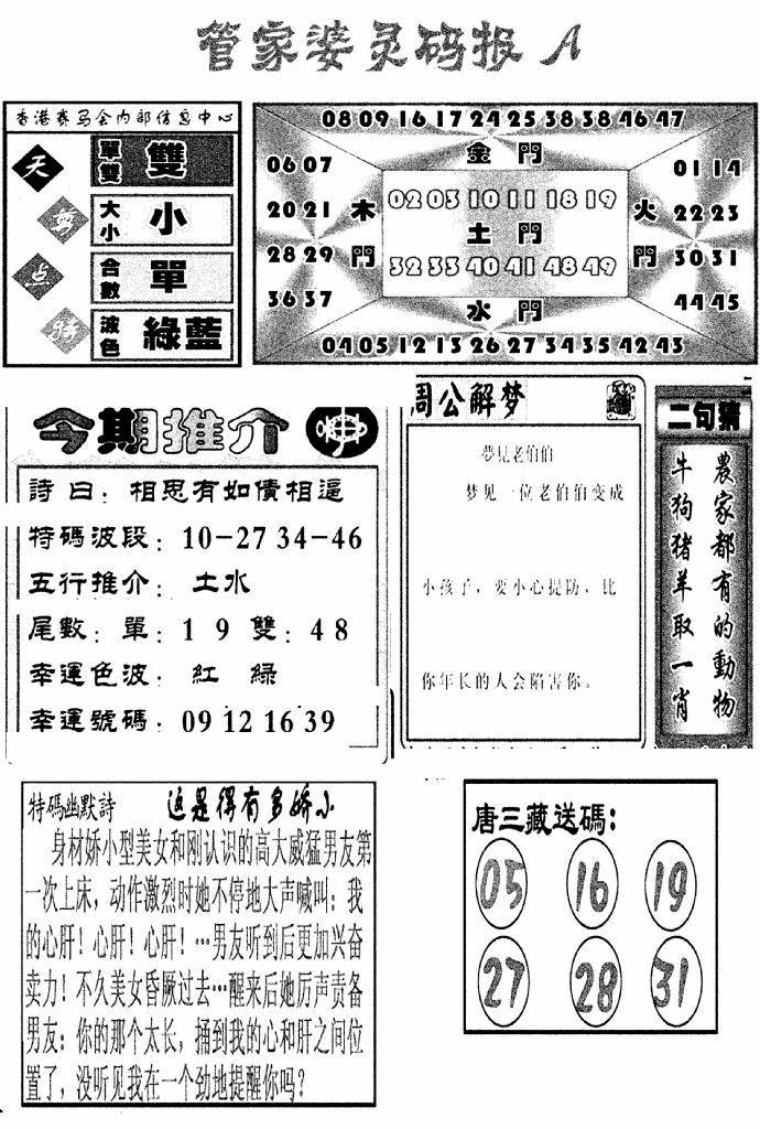 064期管家婆灵码报A(黑白)