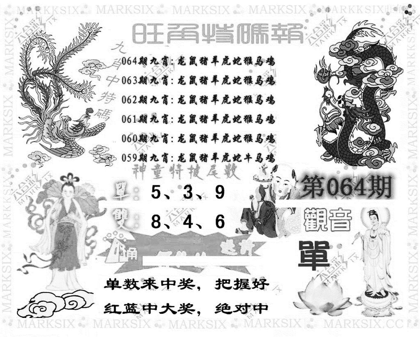 064期旺角特码报(彩)(黑白)