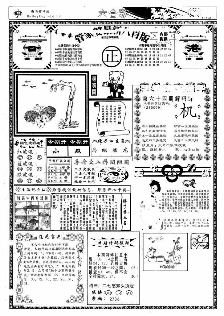064期管家婆八肖版(新)(黑白)