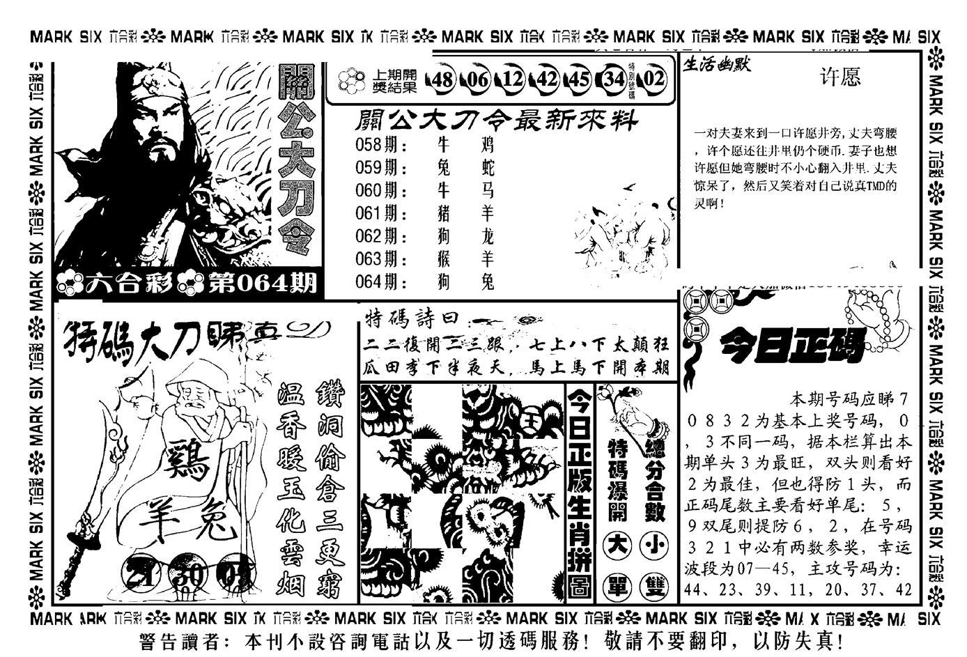 064期关公大刀令(黑白)