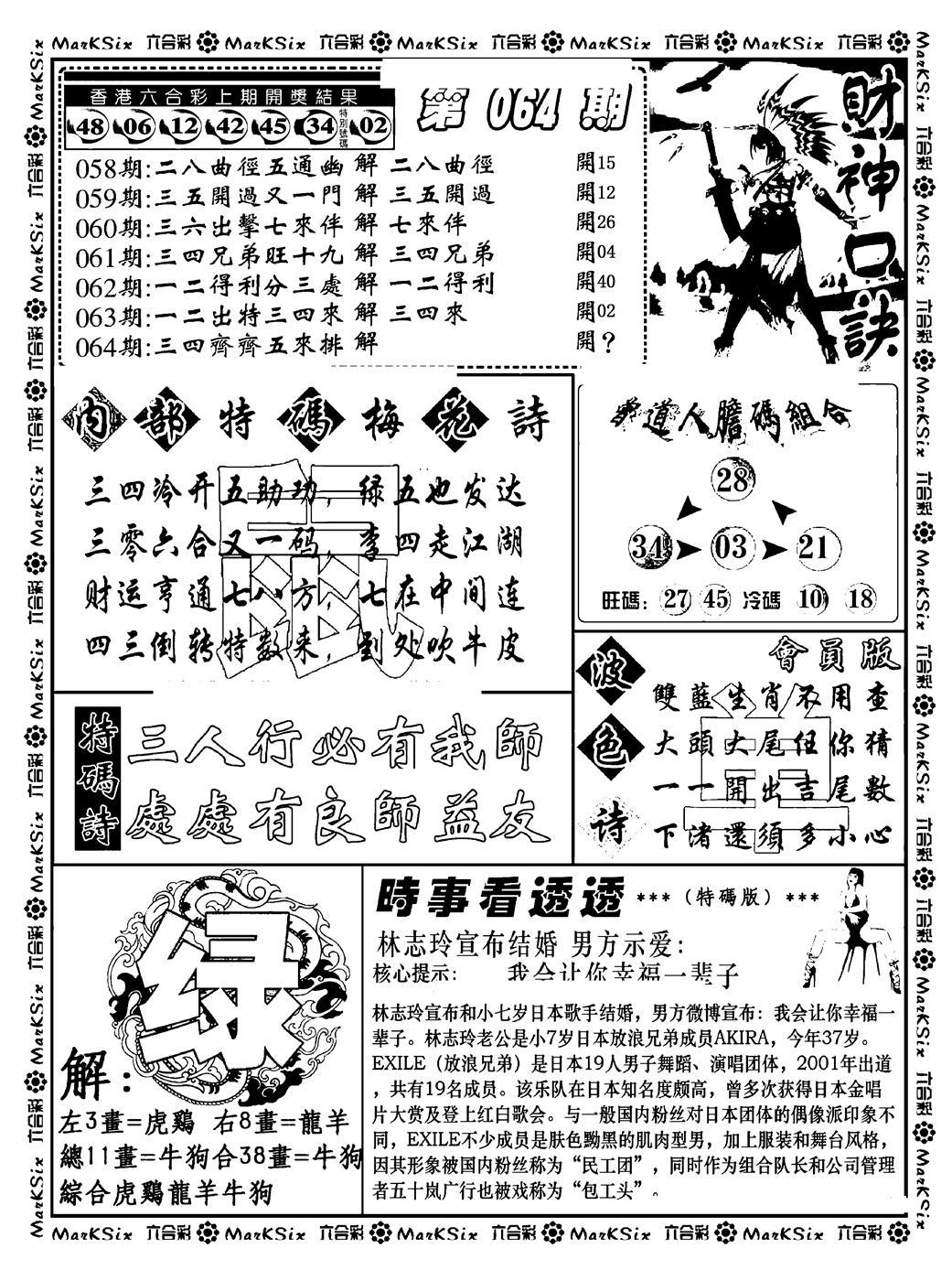 064期财神码报(黑白)