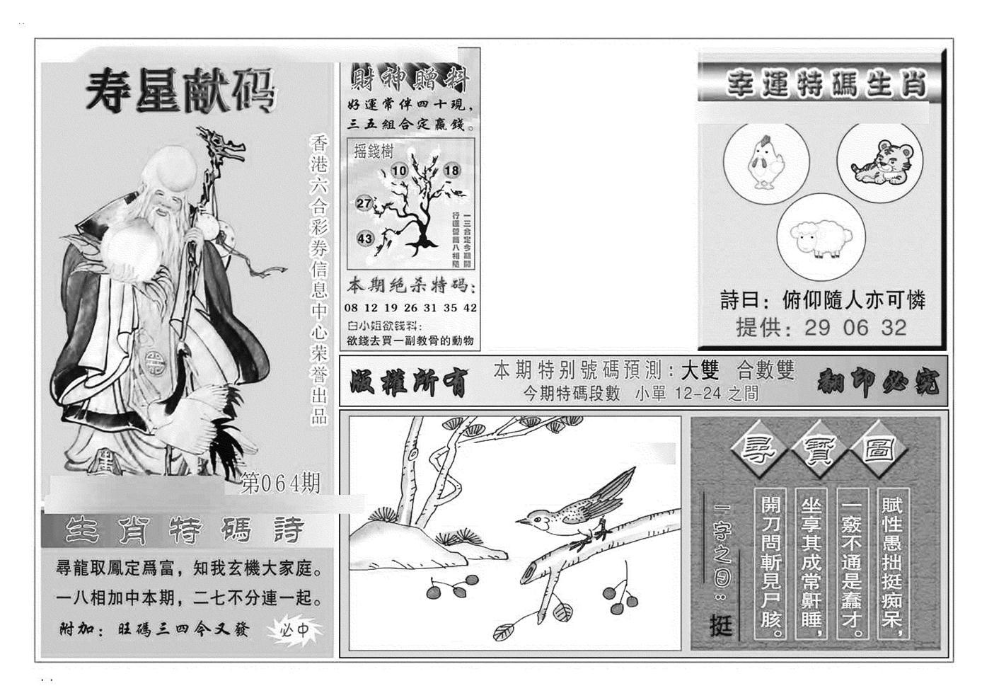 064期寿星献码(黑白)