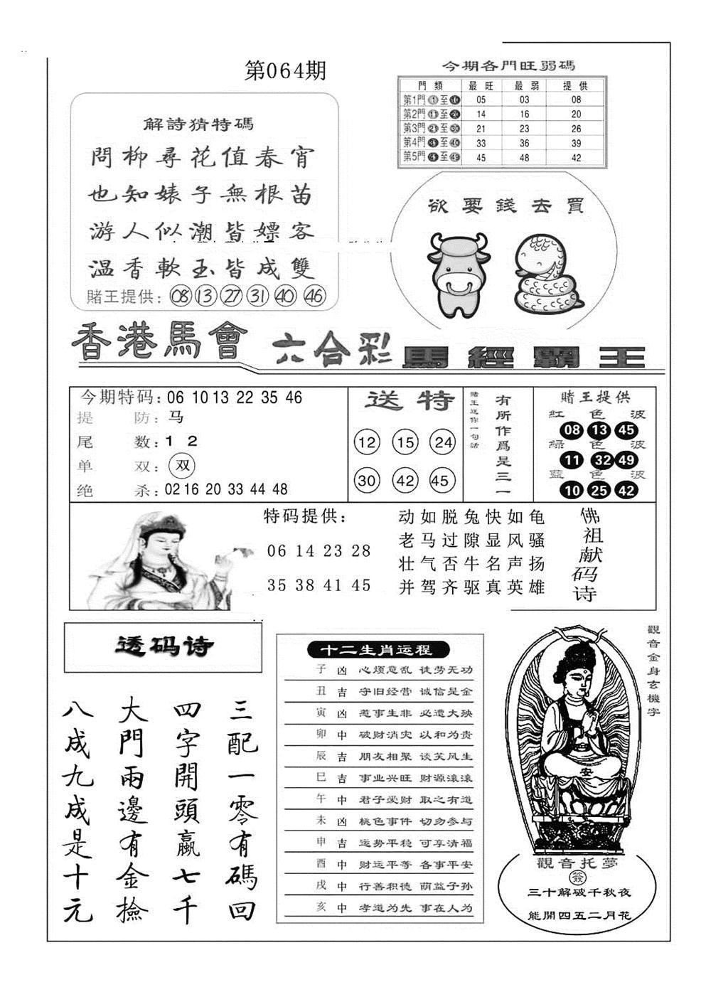 064期马经霸王(黑白)