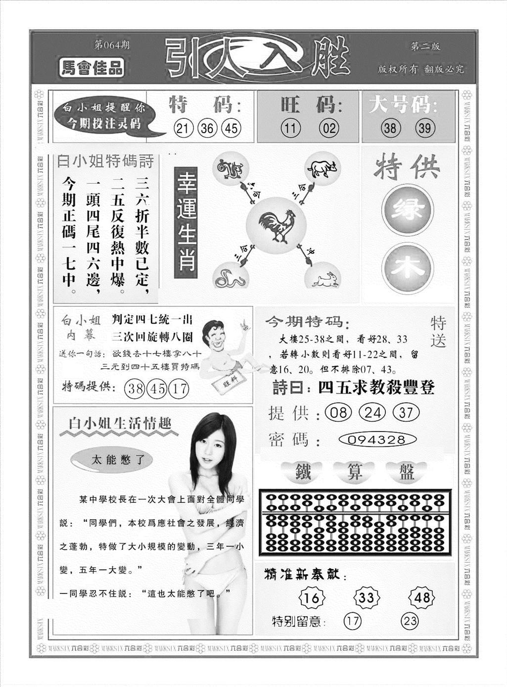 064期引人入胜B(黑白)