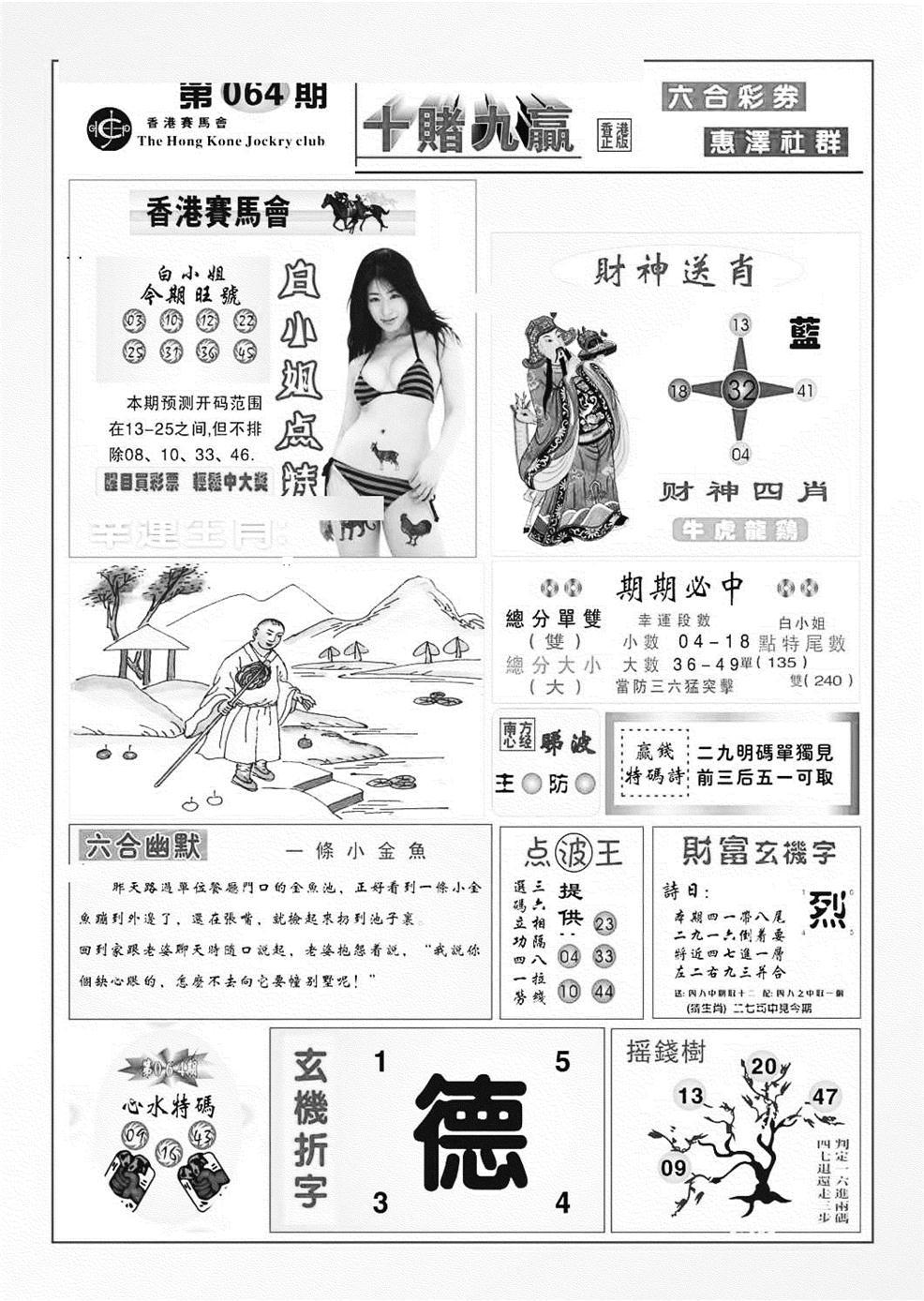 064期十赌九羸(黑白)