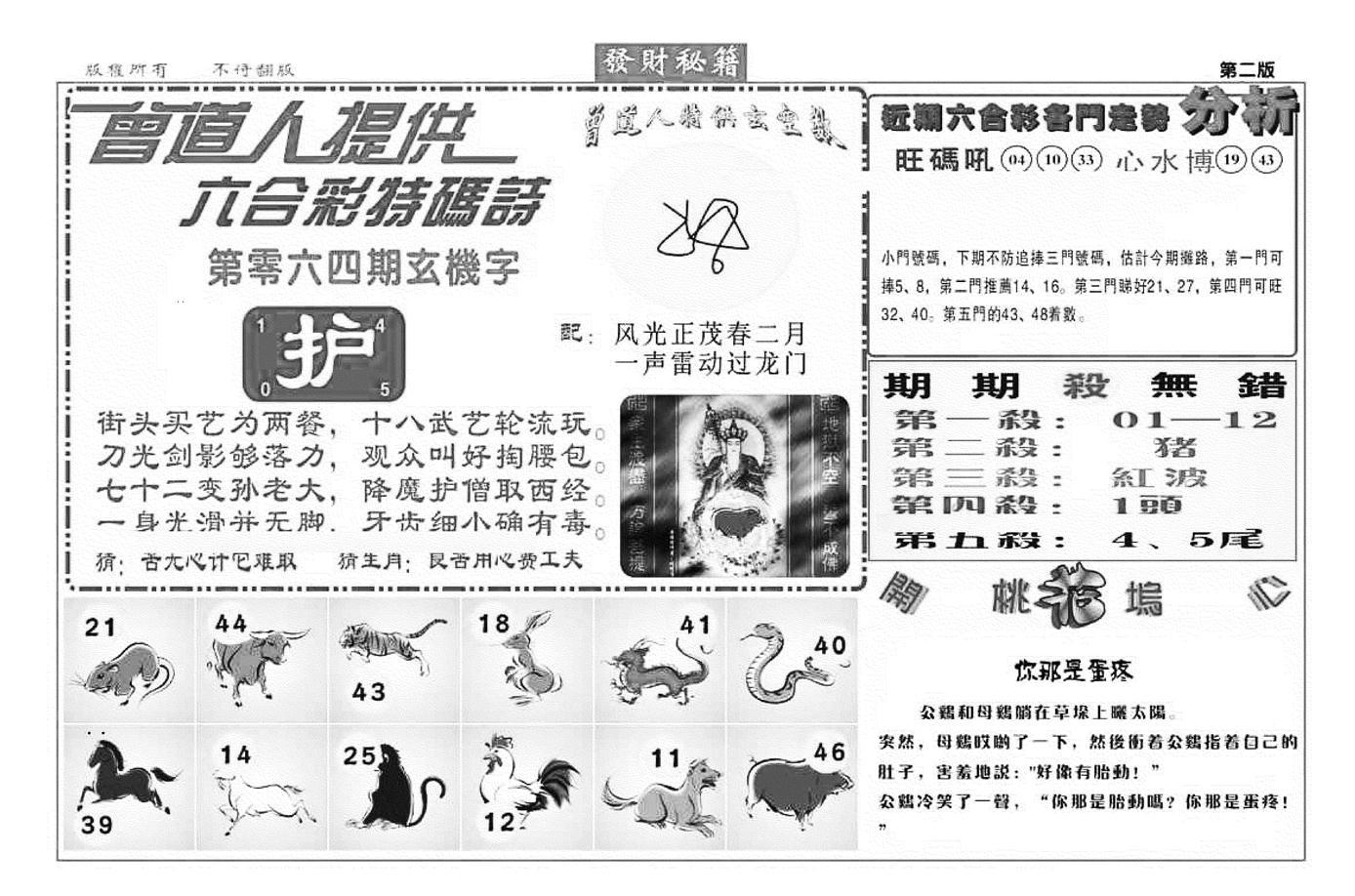 064期发财秘籍B(黑白)