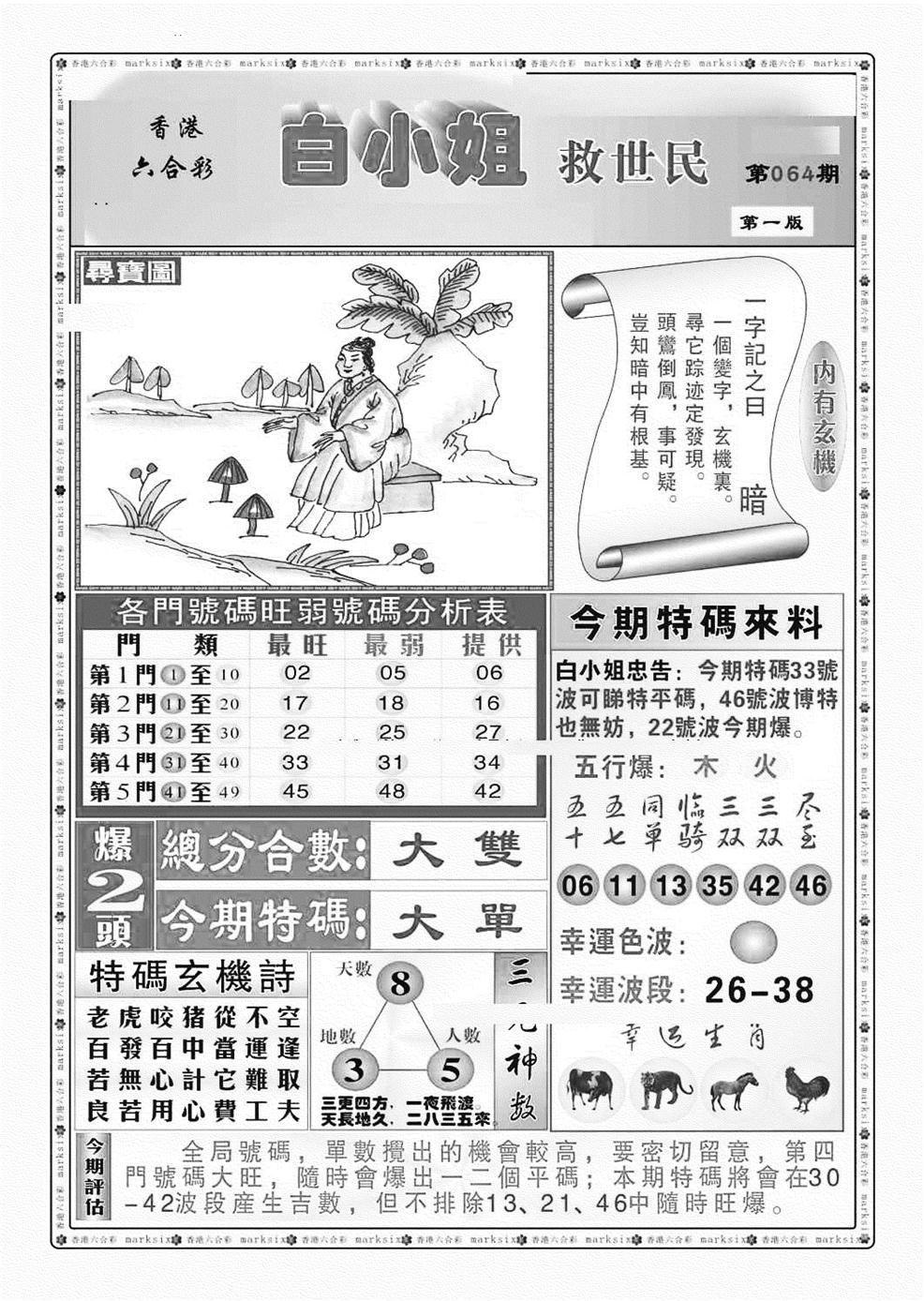 064期白小姐救世民A(黑白)