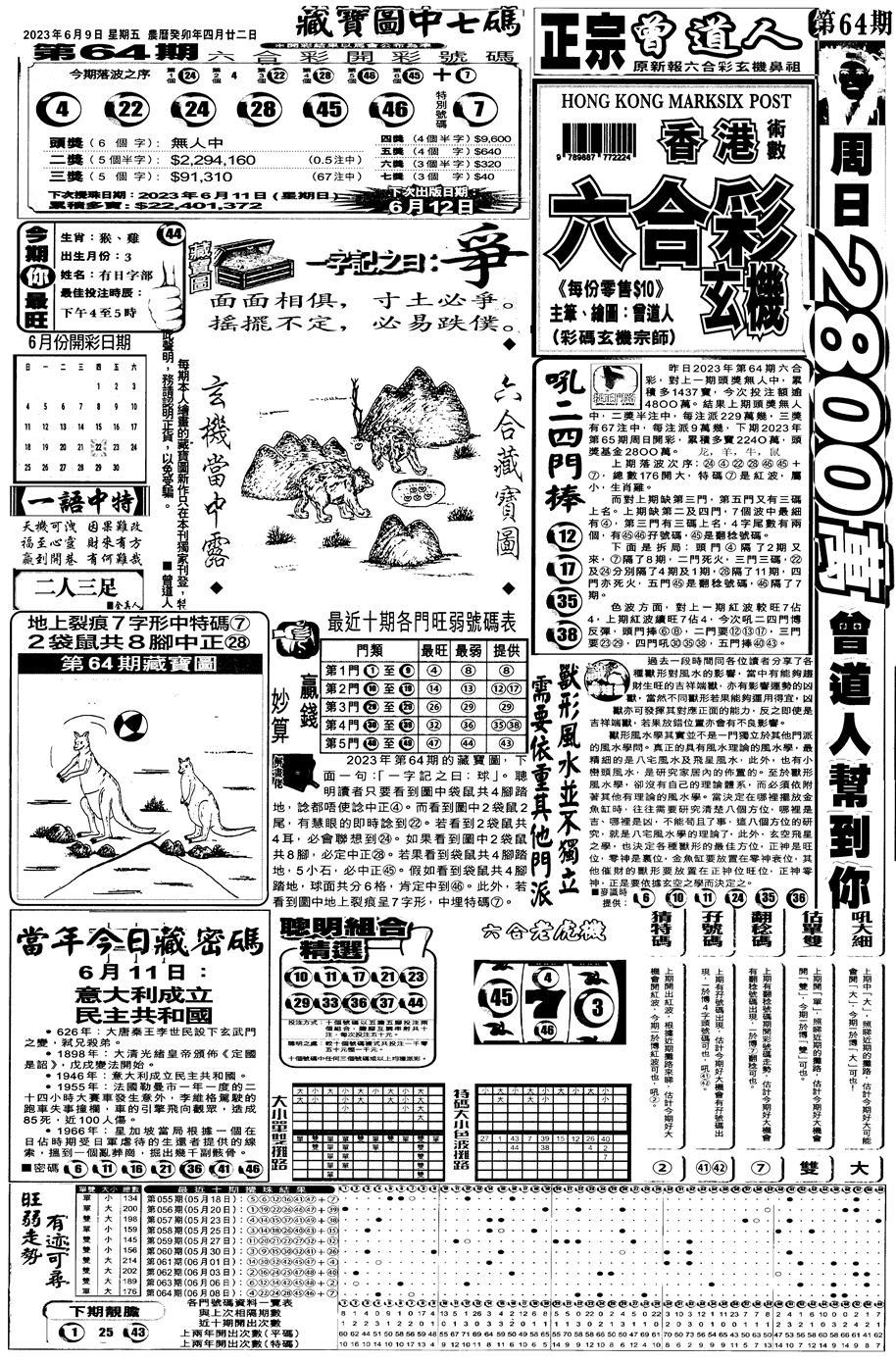 065期新报跑狗A(正面)(黑白)