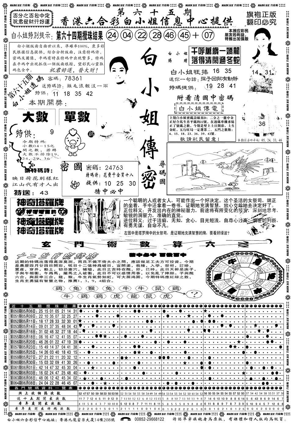 065期白小姐祺袍B(黑白)