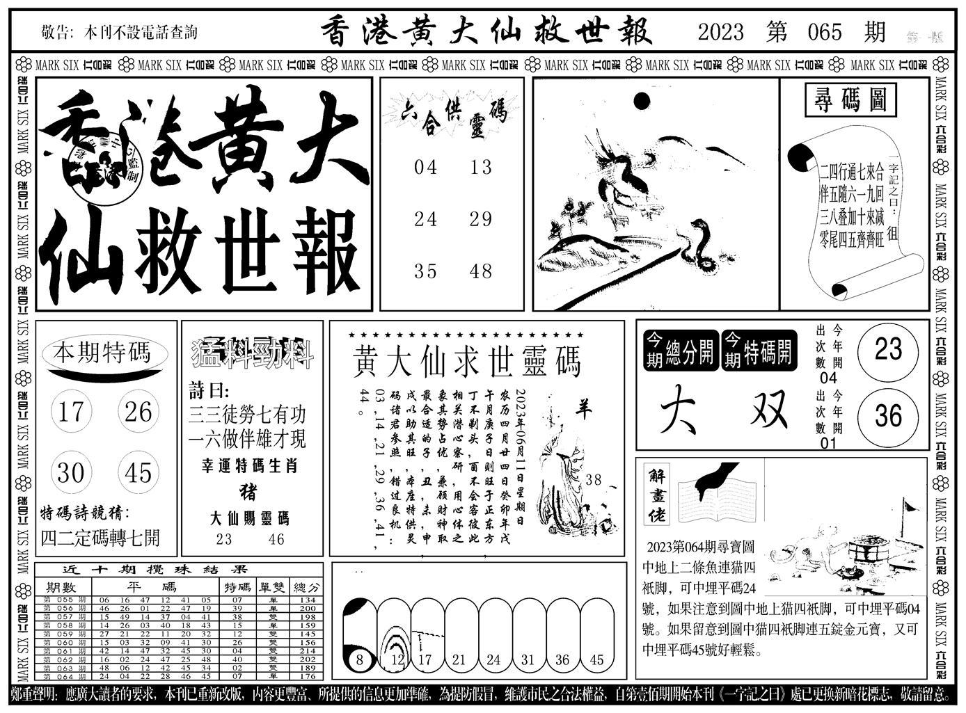 065期香港黄大仙A(黑白)