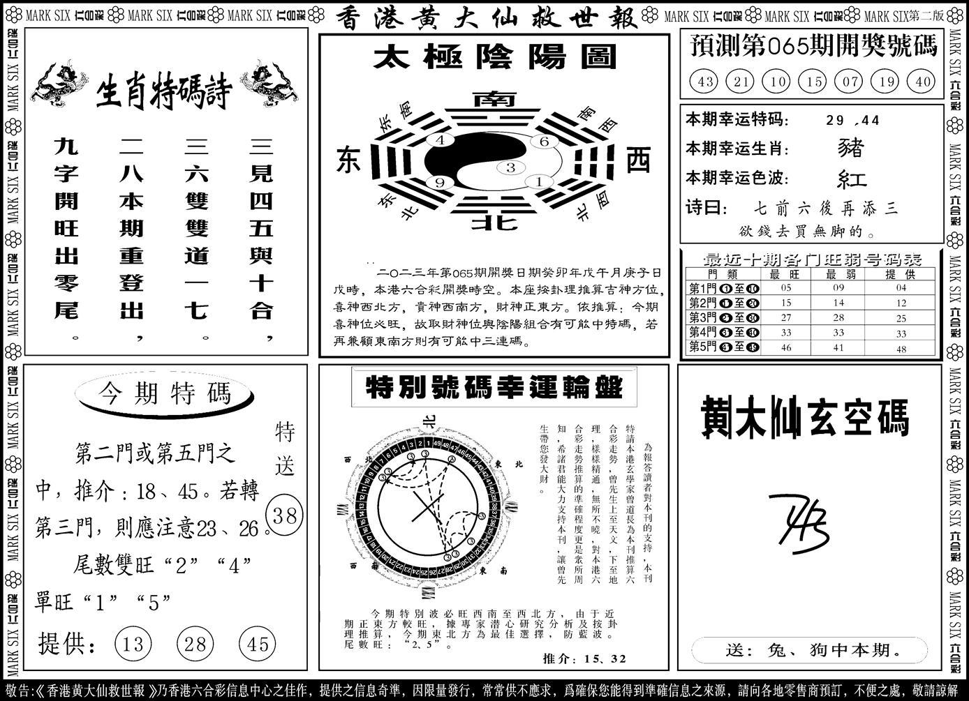 065期香港黄大仙B(黑白)