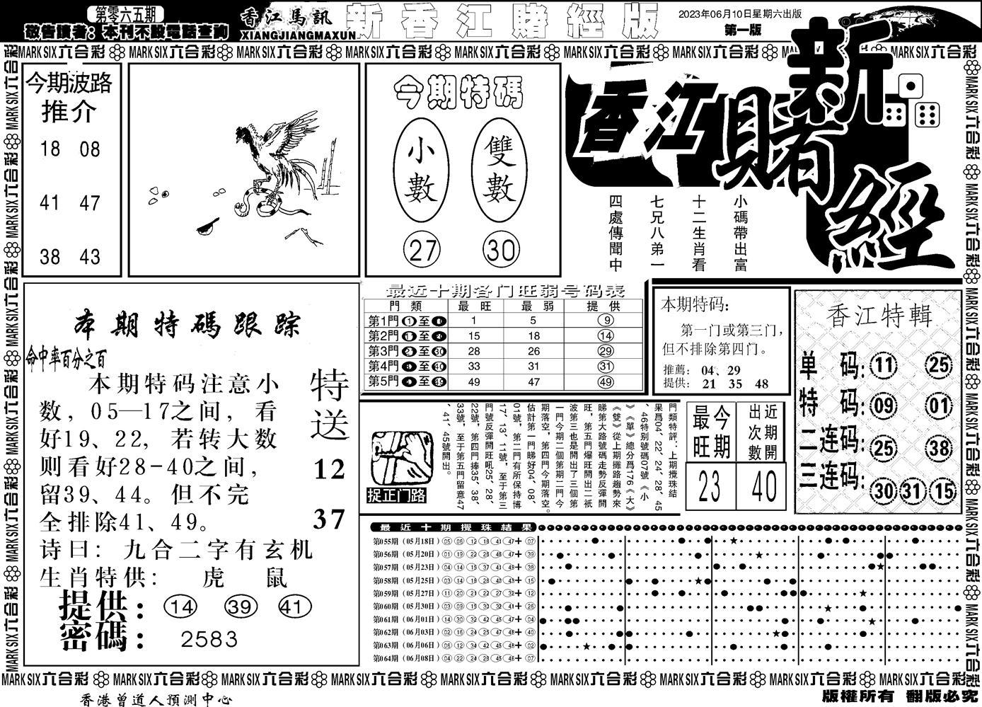 065期香江堵经A(黑白)