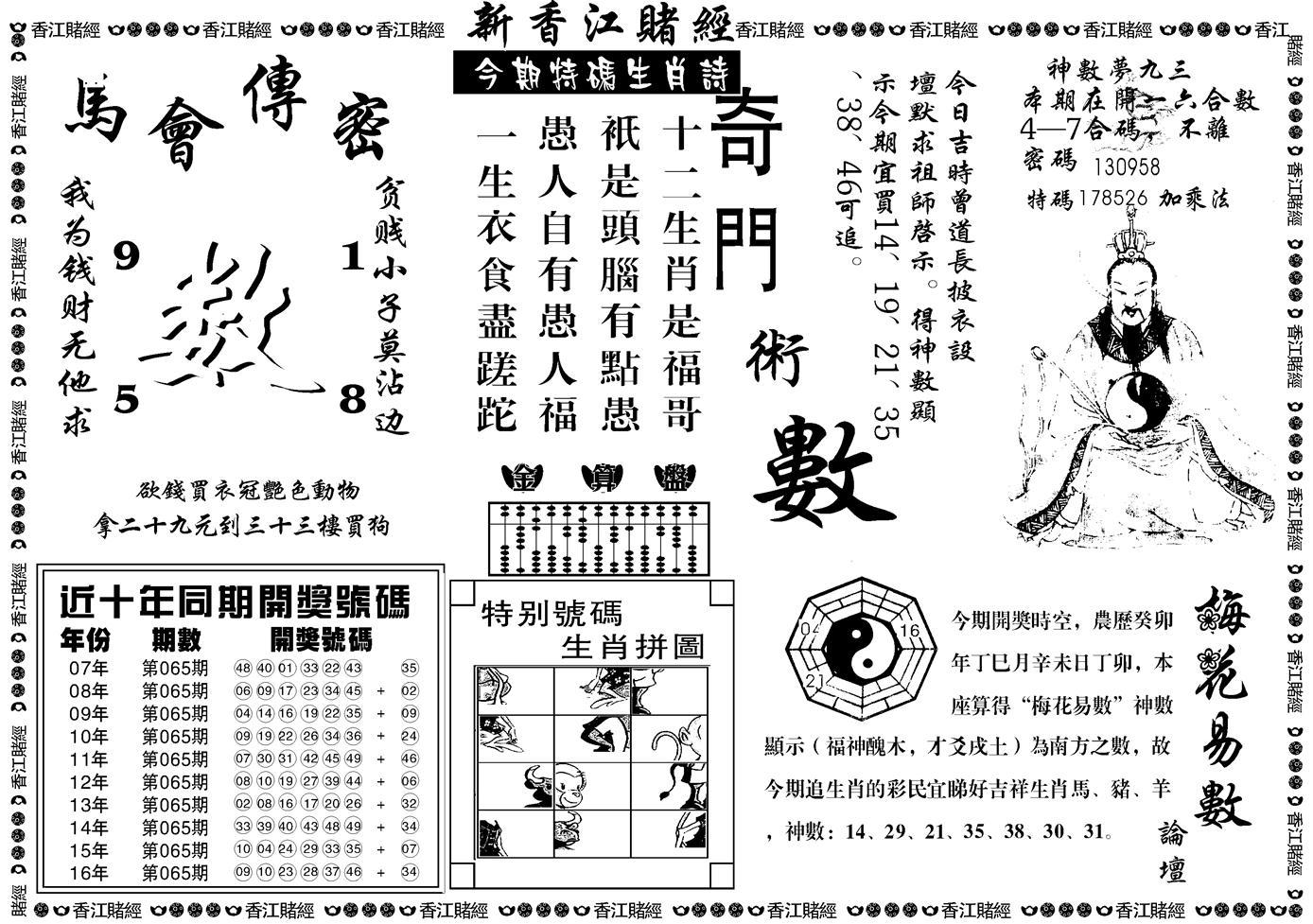 065期香江堵经B(黑白)