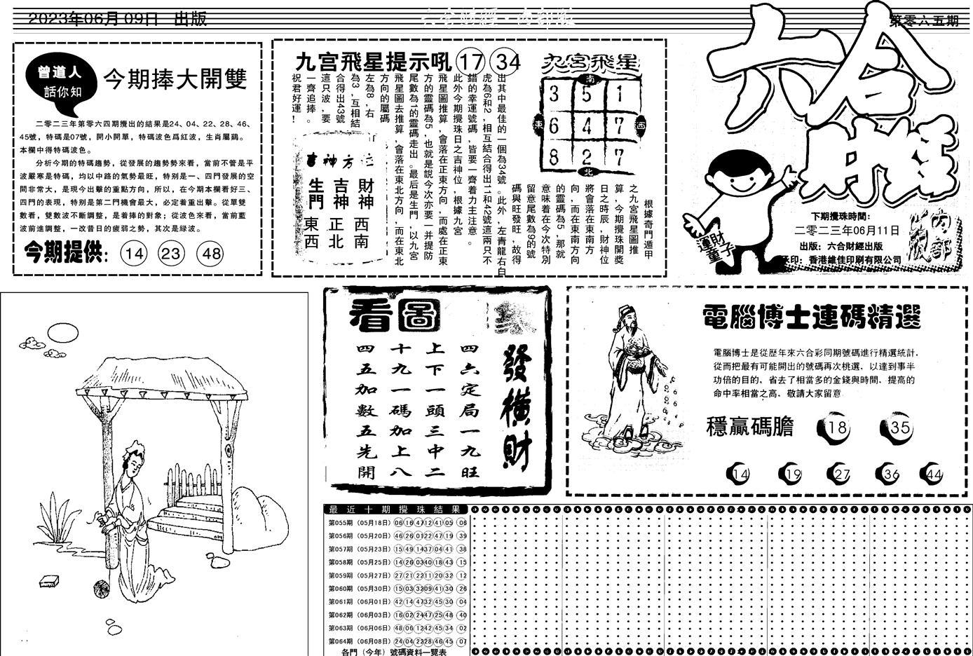 065期中财经A(黑白)