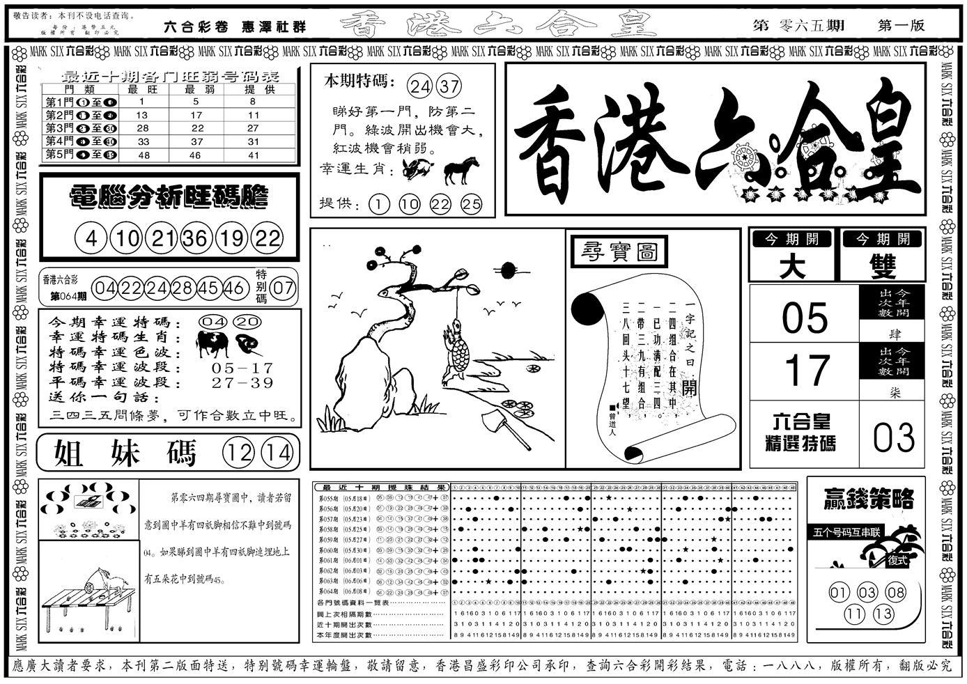 065期香港六合皇A(黑白)