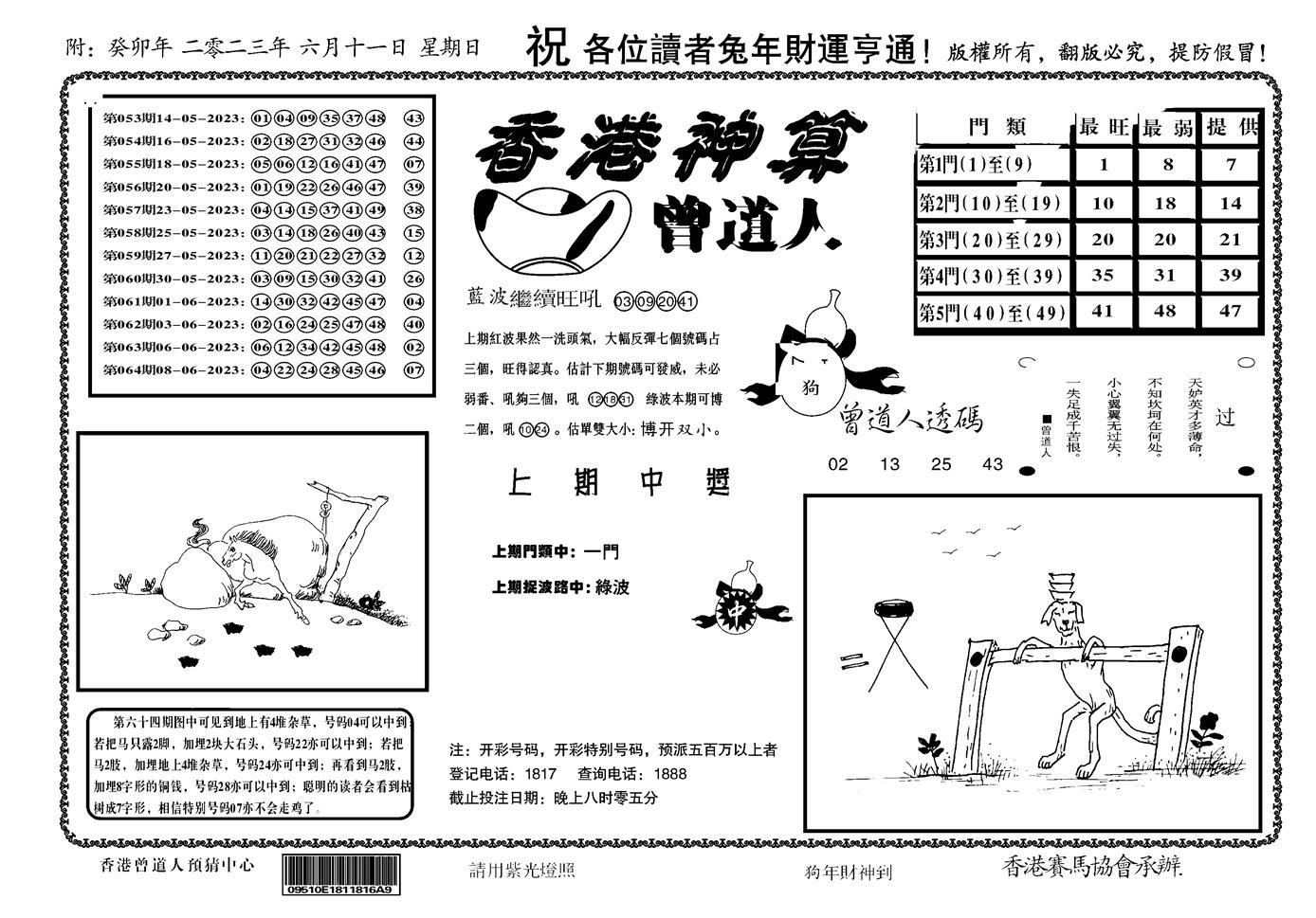 065期香港神算(正版)(黑白)