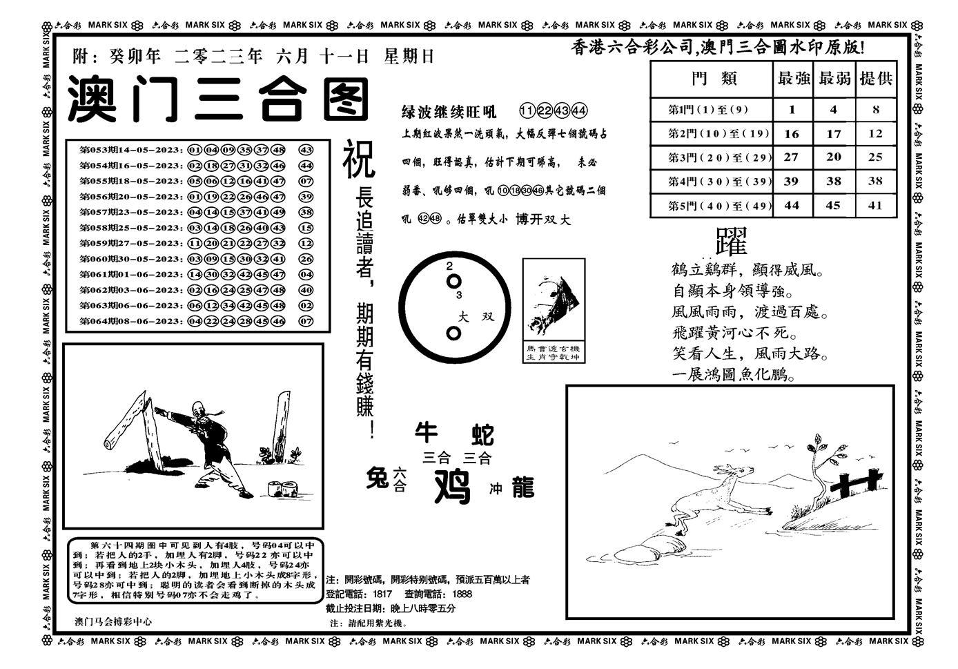 065期澳门三合(正版)(黑白)