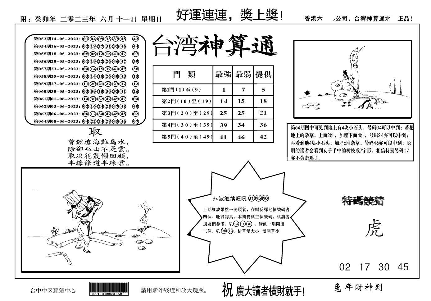 065期台湾神算(正版)(黑白)