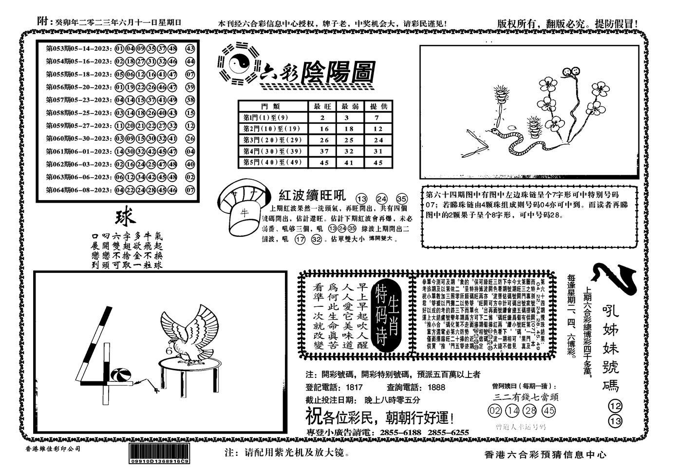 065期六彩阴阳(正版)(黑白)
