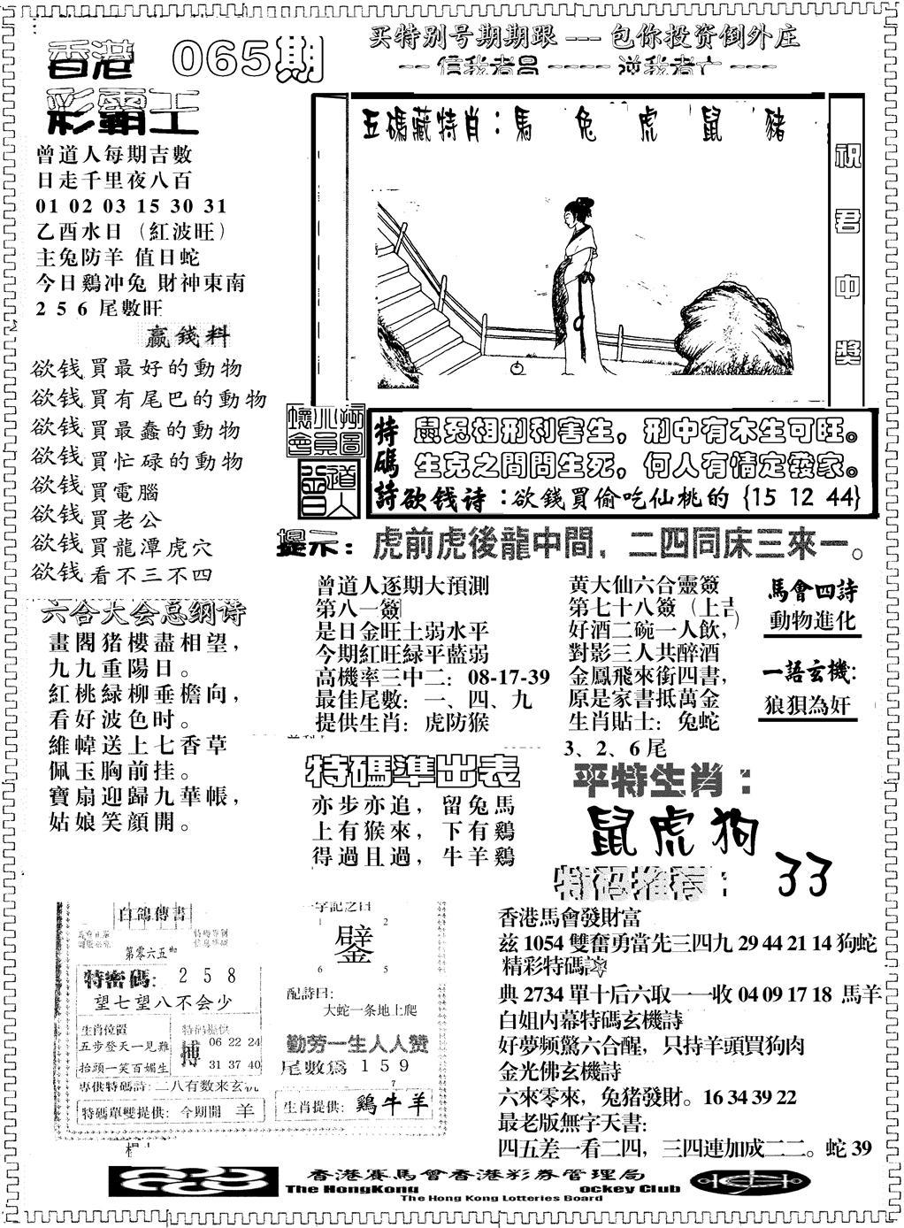 065期彩霸王综合B(黑白)