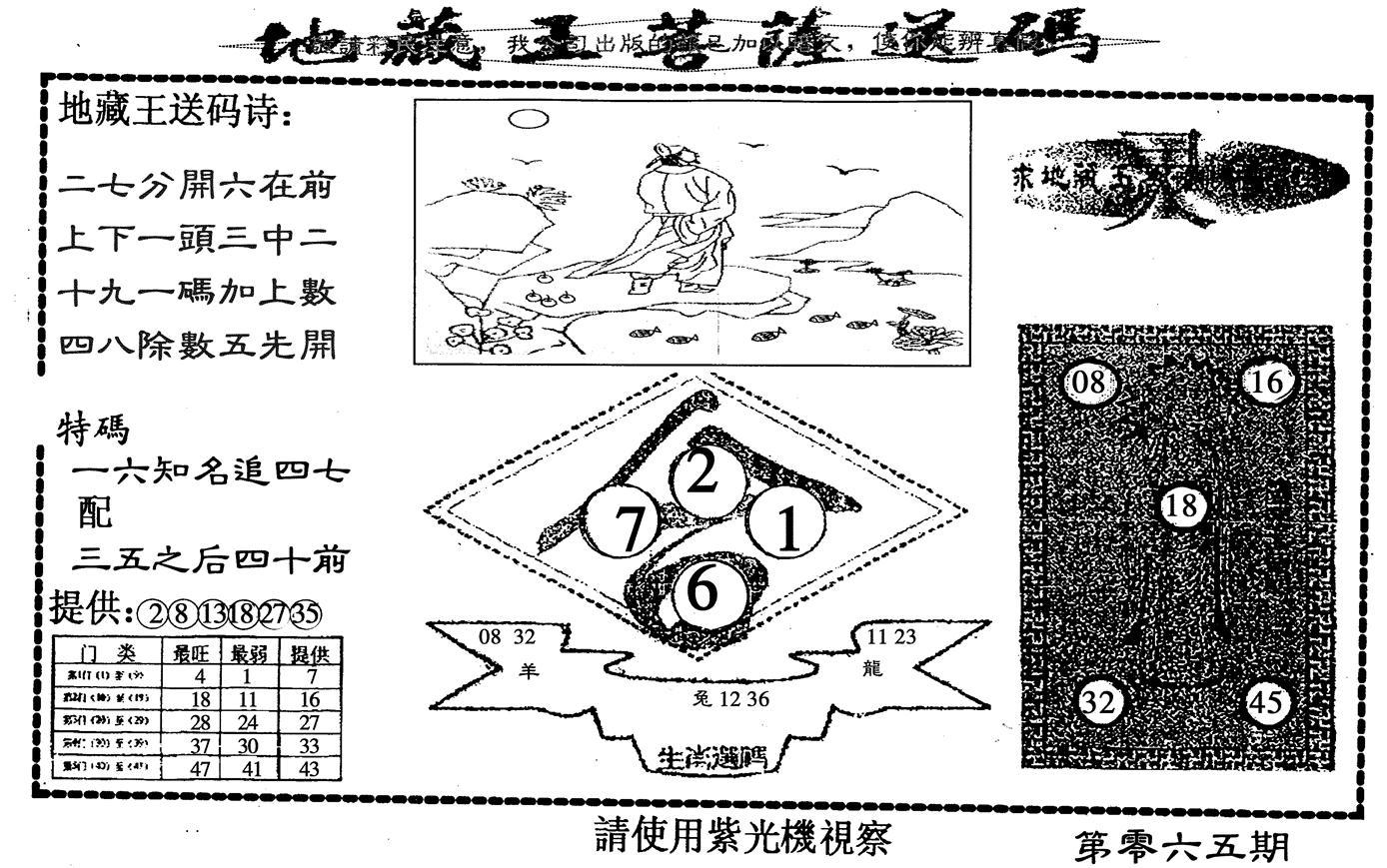 065期地藏王(黑白)