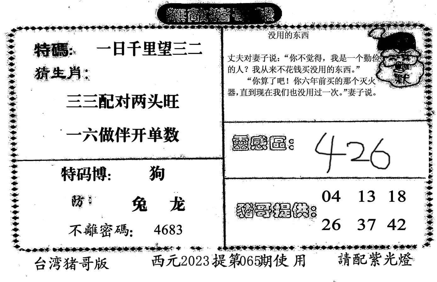 065期无敌猪哥-2(黑白)