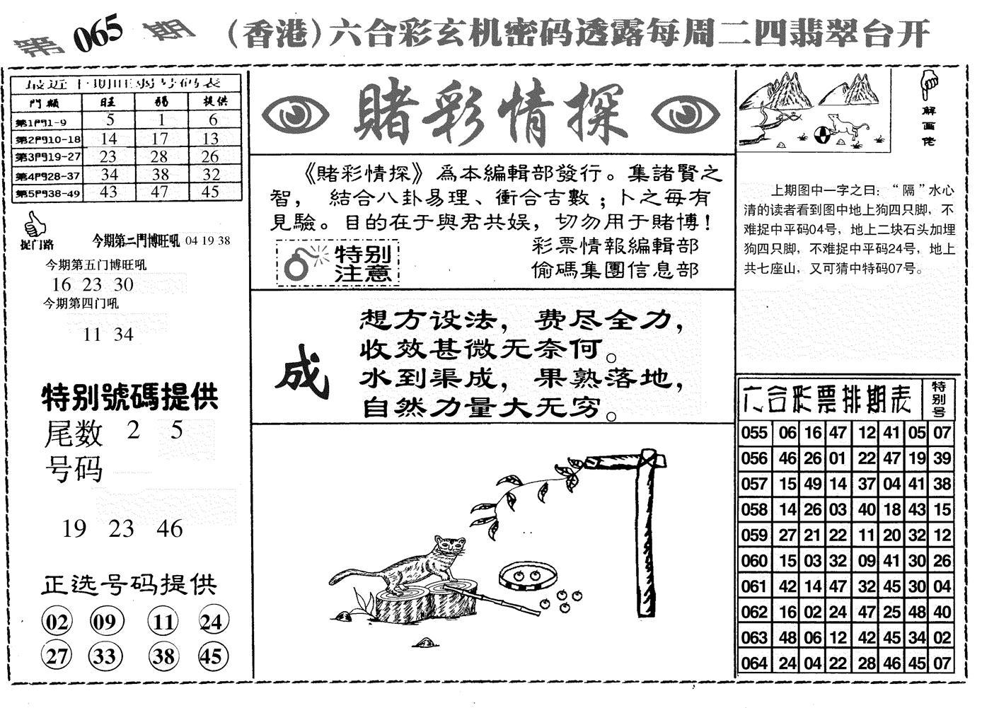 065期堵彩情探(黑白)
