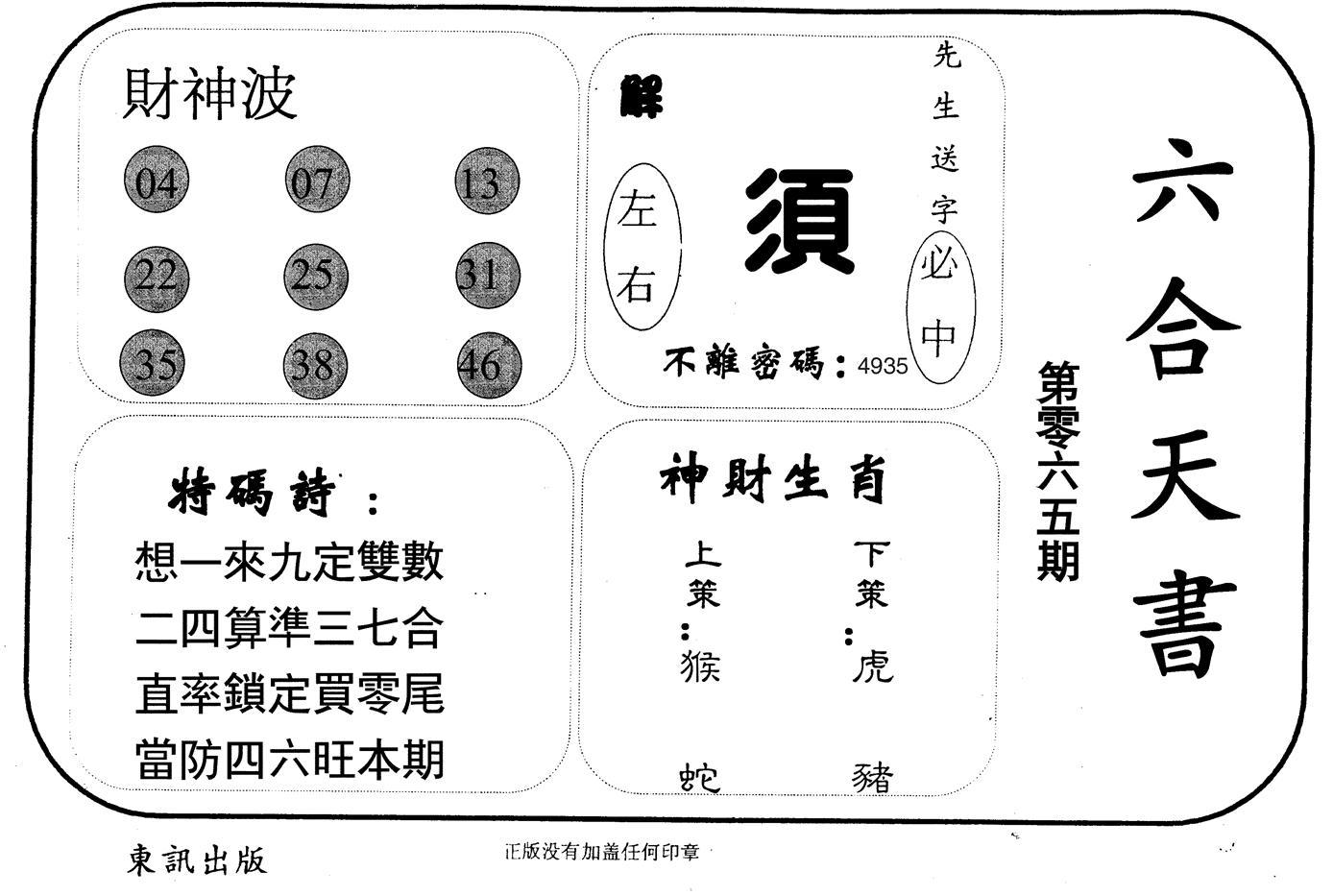 065期六合天书(黑白)