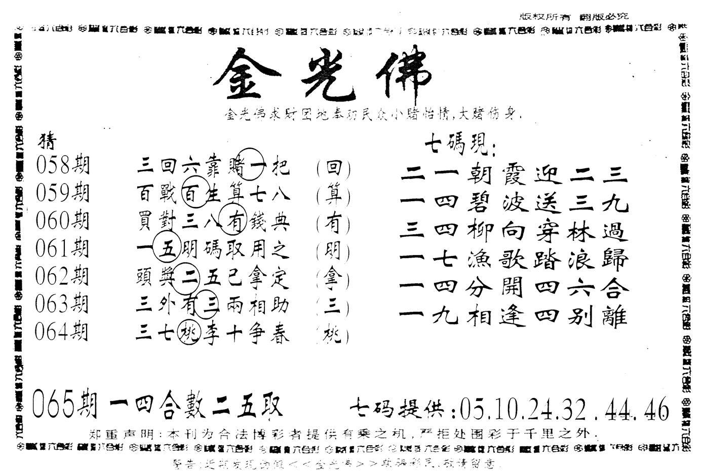 065期老金光佛(黑白)