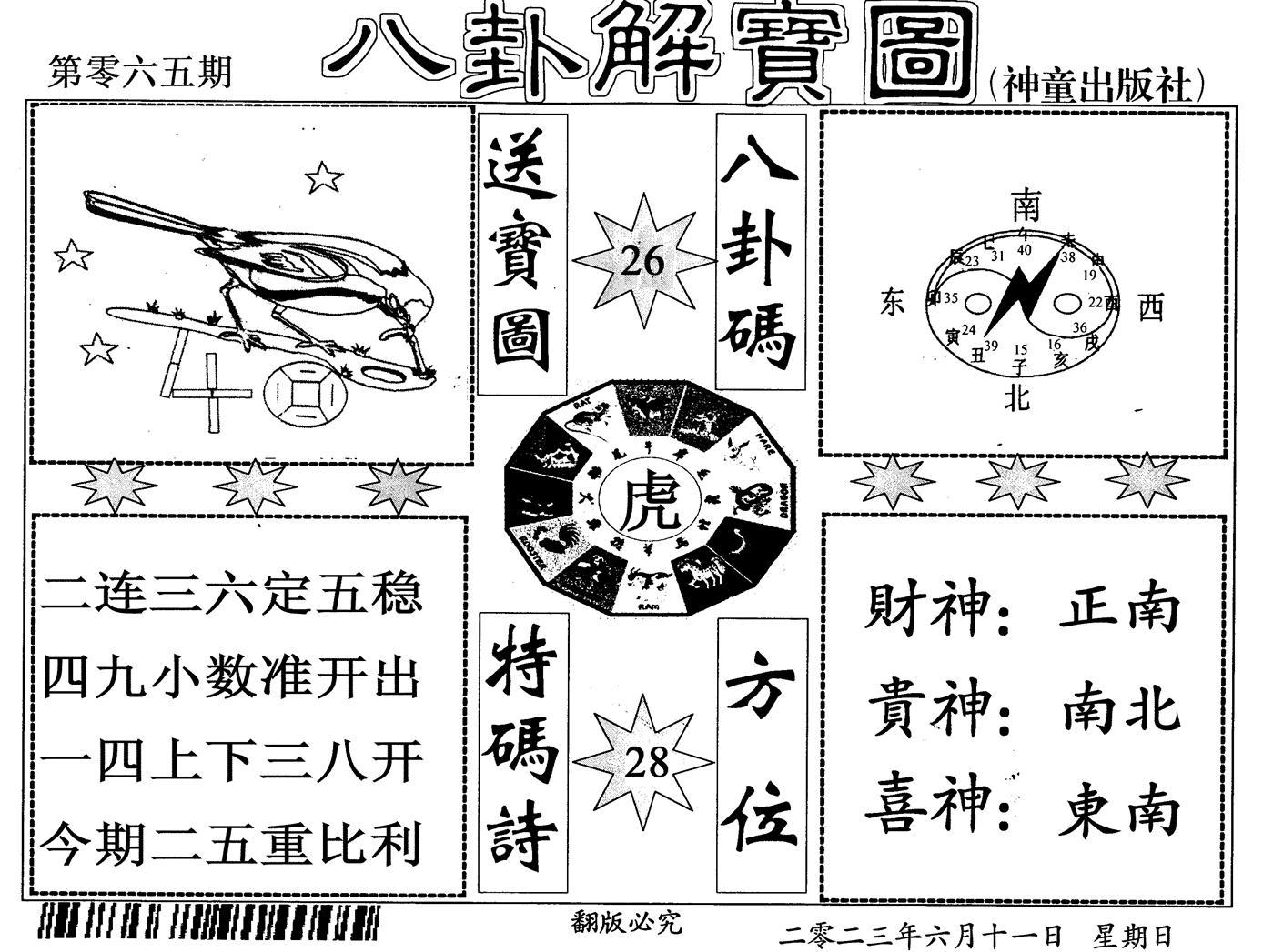 065期八卦图(黑白)