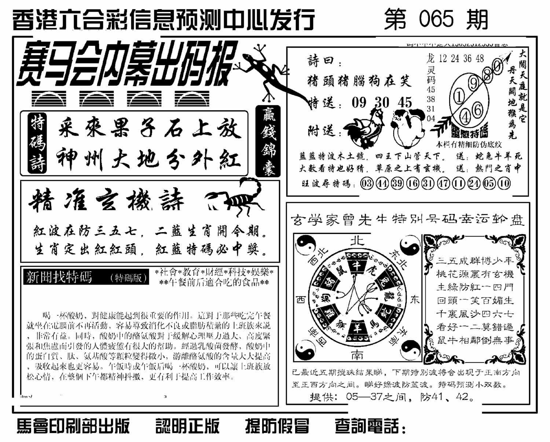 065期赛马会内幕出码报(黑白)