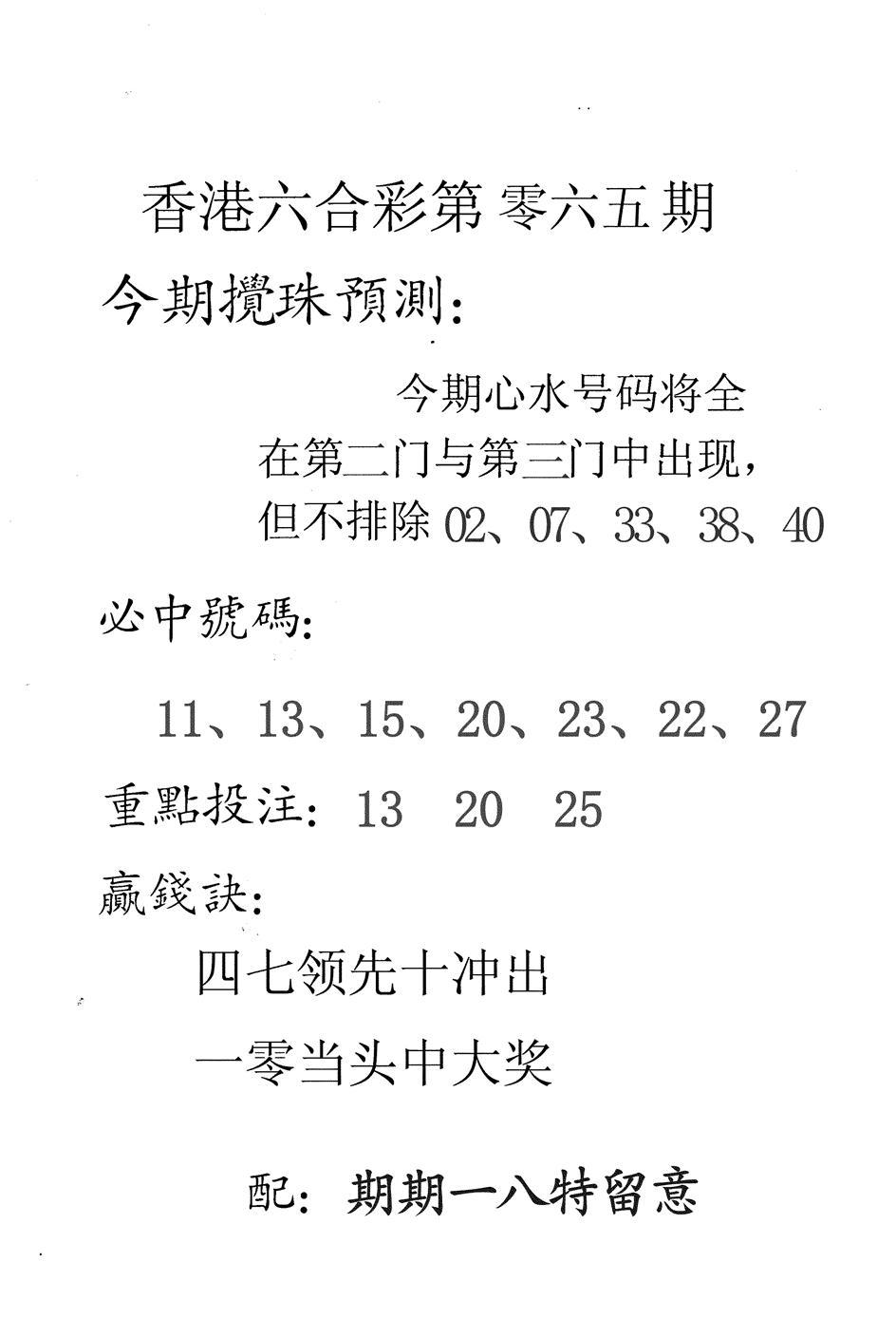 065期香港预测(黑白)