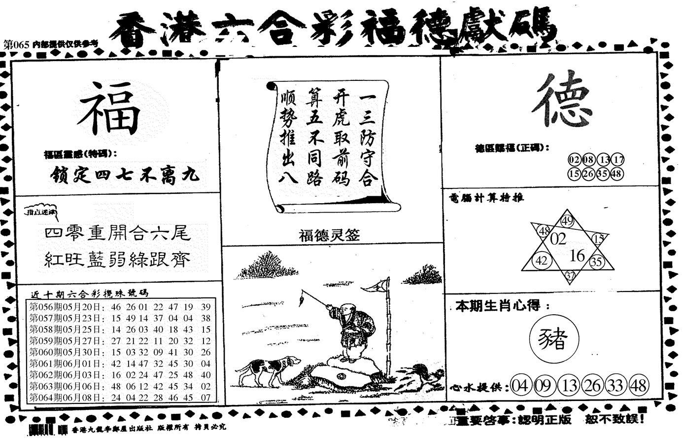 065期德福献码信封(黑白)
