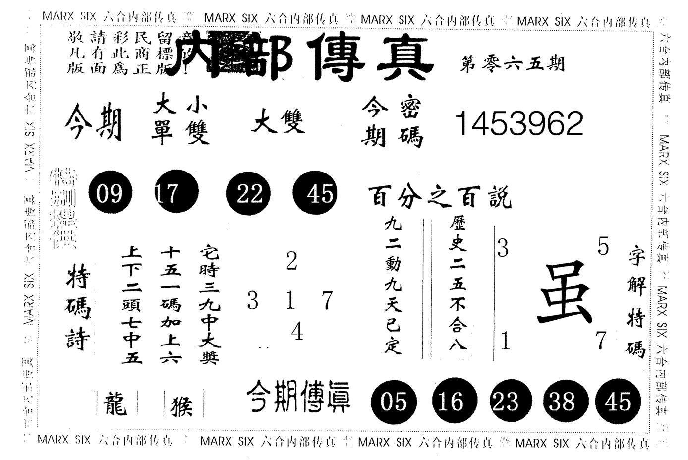 065期内部传真(黑白)