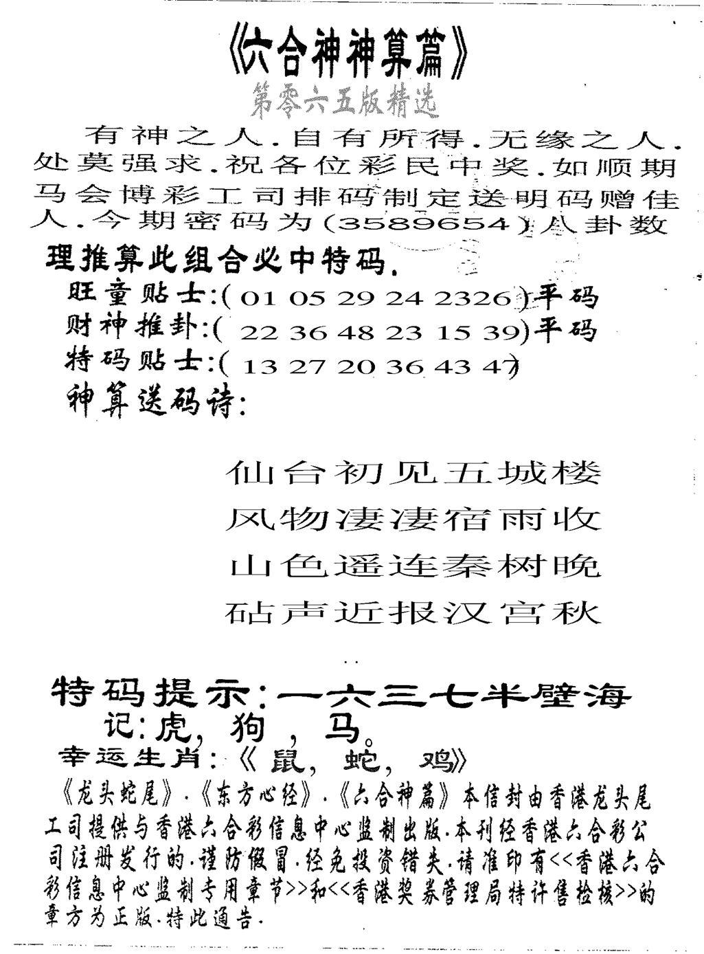 065期六合神算篇(黑白)