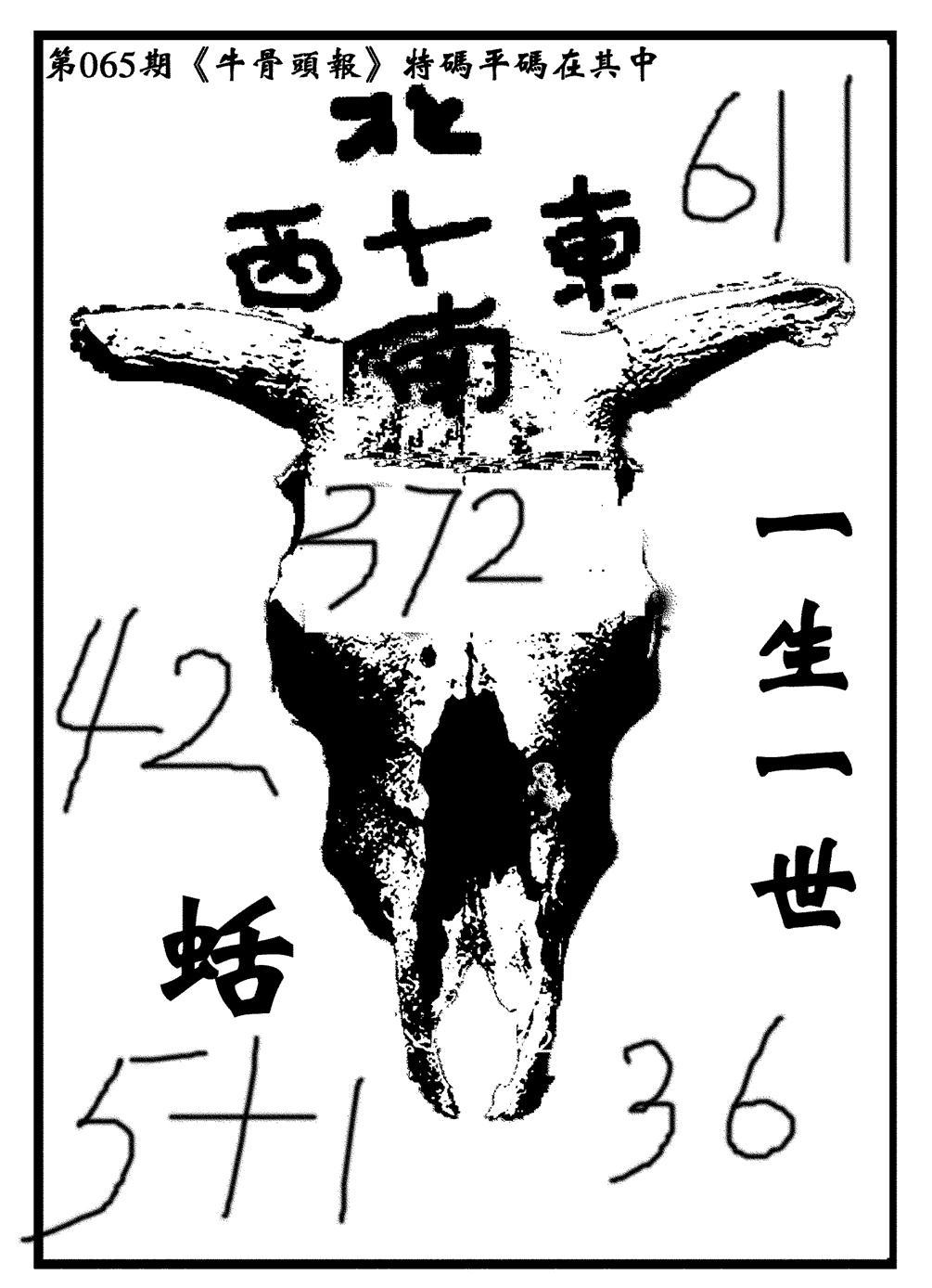 065期牛头报(黑白)
