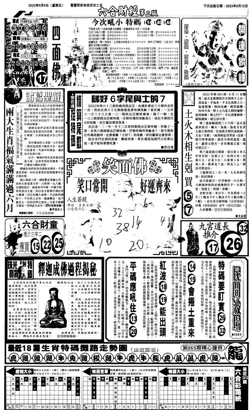 065期大财经D(黑白)