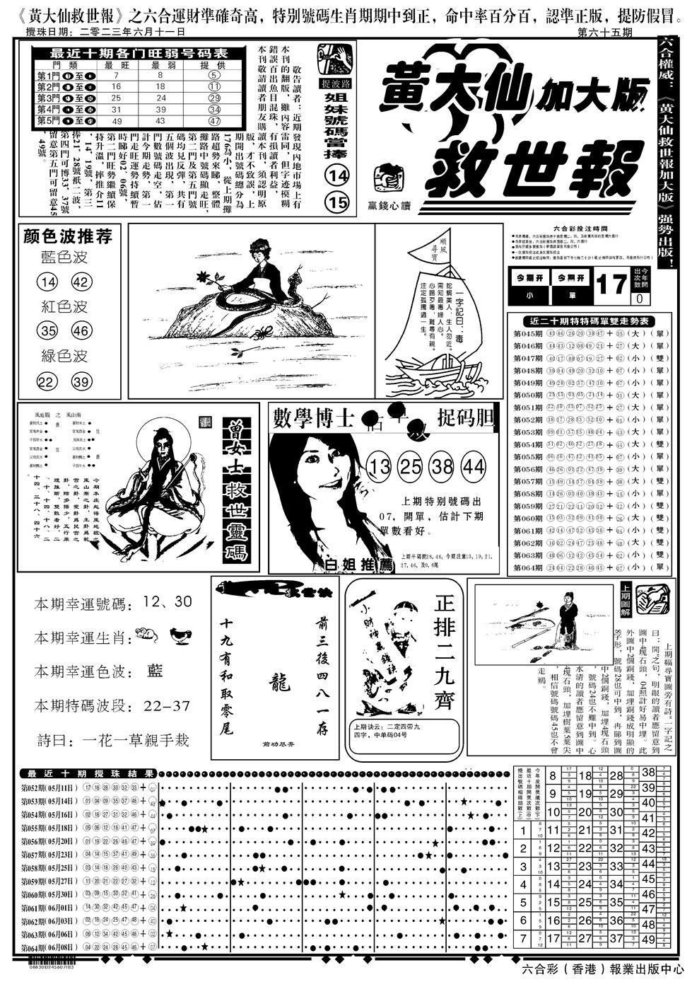 065期大救世A(黑白)