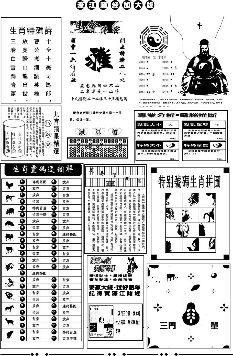 065期大版濠江B(黑白)
